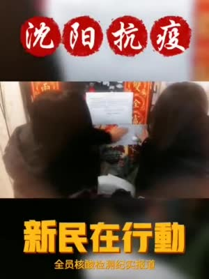 【沈阳抗疫——见证守望相助的真情】