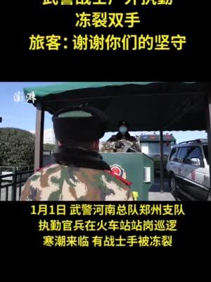 一双冻裂的手 郑州户外执勤武警战士特写