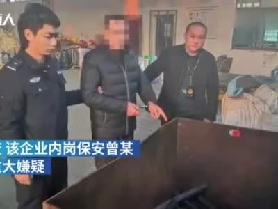 丰城一企业保安偷盗公司产品原材料,被刑拘