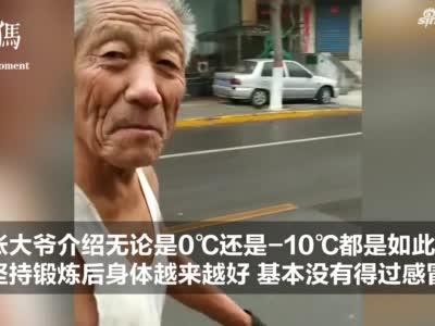 77岁大爷凭借硬核过冬方式走红:白背心黑单裤 已经坚持十多年