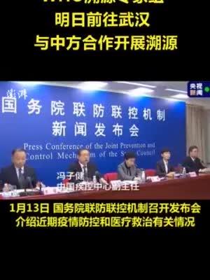 WHO溯源专家组明日前往武汉,与中方共同开展溯源