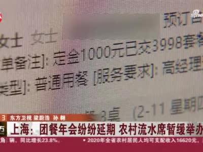 上海:团餐年会纷纷延期 农村流水席暂缓举办