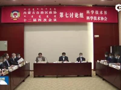自治区政协委员分组讨论政府工作报告