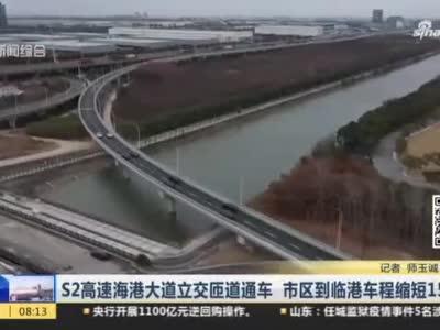 S2高速海港大道立交匝道通车 市区到临港车程缩短15分钟