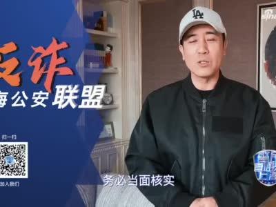20位明星为防范电信诈骗发声,上海公安成立反诈联盟