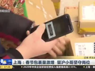 上海:春节包裹量激增 留沪小哥坚守岗位