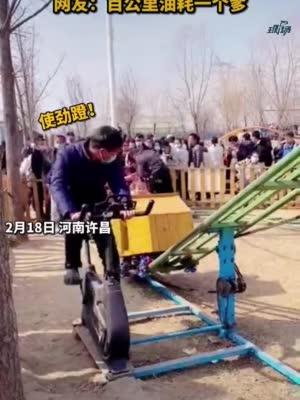 #许昌一游乐场设置脚蹬过山车#,网友:百公里油耗一个爹