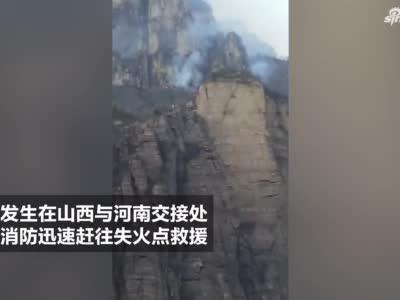 山西河南交界 海拔千余米山林失火 两地消防奋力灭火