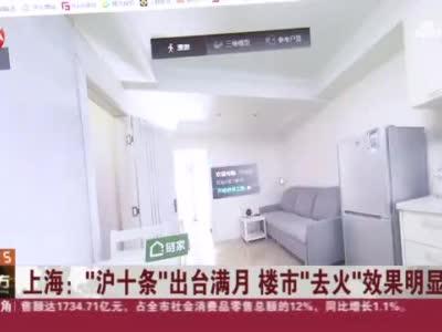 """上海:""""沪十条""""出台满月 楼市""""去火""""效果明显"""