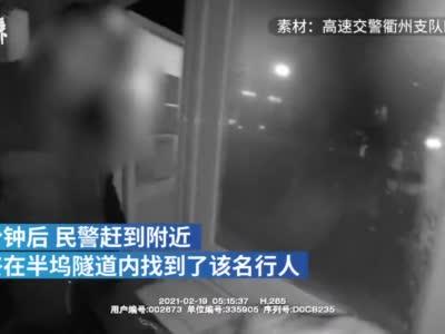 老人深夜在高速上游荡,民警跨护栏寻找消除险情