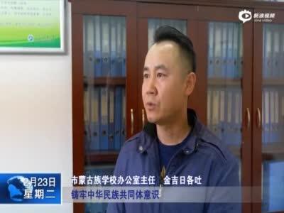 市蒙古族学校扎实做好国家通用语言文字教学工作