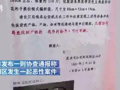 武汉发生一起重大恶性案件,嫌疑人已被抓获