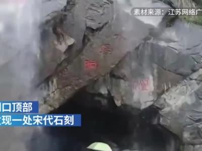 """花果山水帘洞发现宋代石刻,刻有""""大宋国海州东海县""""字样"""