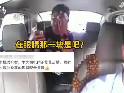 """安阳""""85后""""的哥广州赶乘客下车,人民日报却为他点赞,为啥?"""