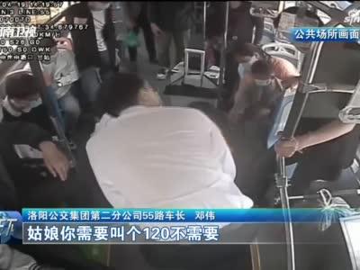 女孩乘洛阳时公交突然晕倒 车长乘客合力救助