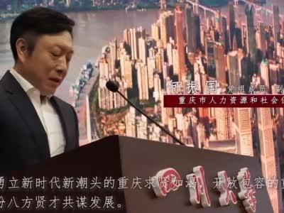 重庆市人力社保局副局长何振国:勇立新时代新潮头的重庆求贤如渴