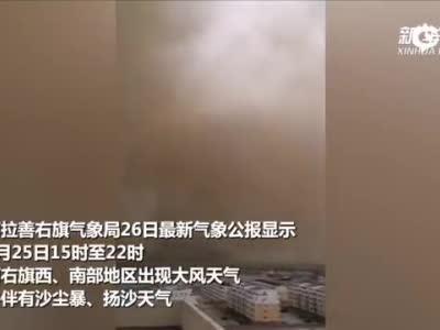 北方多地又现沙尘天气 内蒙古阿拉善沙尘暴现巨型沙墙