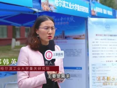 百万英才兴重庆 重庆引才走近四川大学 专访(一)