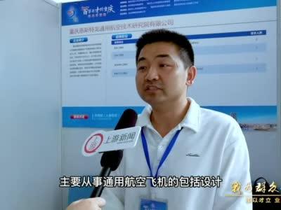 重庆引才走进电子科技大学 专访(十七)