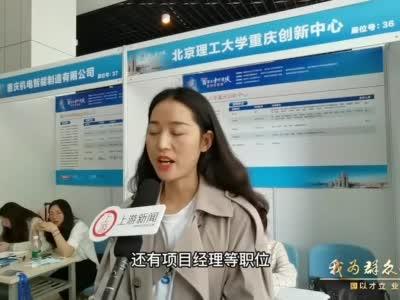 |重庆引才走进电子科技大学 专访(十八)