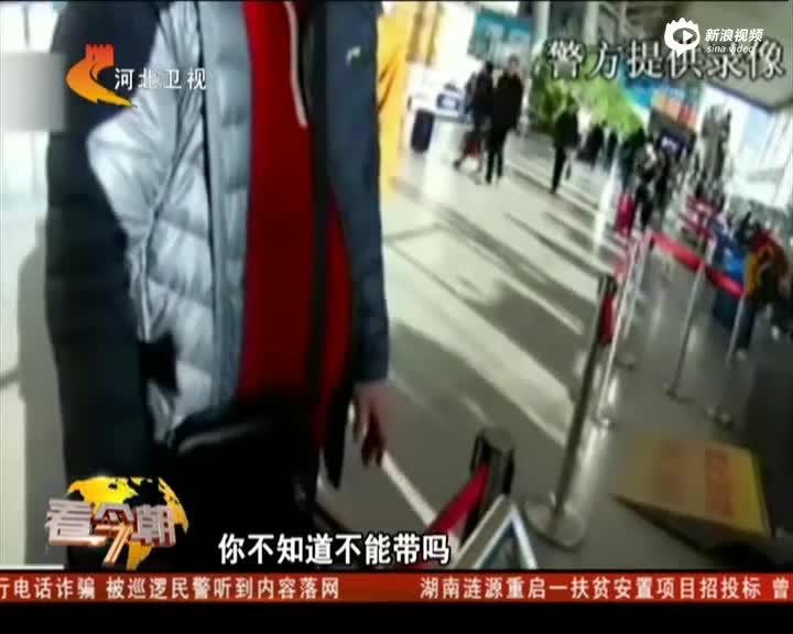 男子带200多个打火机进火车站被扣 每人限带5个