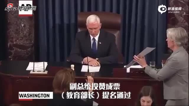 美副总统彭斯投关键一票 参议院通过教育部长提名