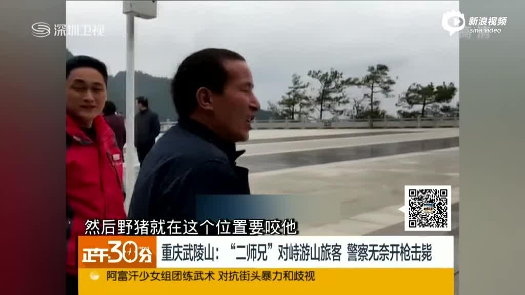 """""""二师兄""""闯入景区步道对峙游客惨遭爆头"""