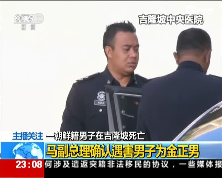 马来西亚副总理确认机场身亡朝鲜男子为金正男