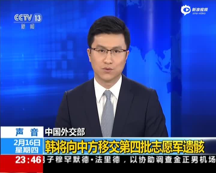 中国外交部:韩将向中方移交第四批志愿军遗骸