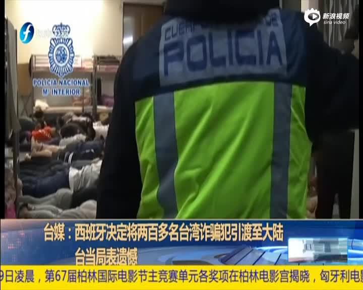 西班牙将200名台湾诈骗犯引渡至大陆 台表遗憾