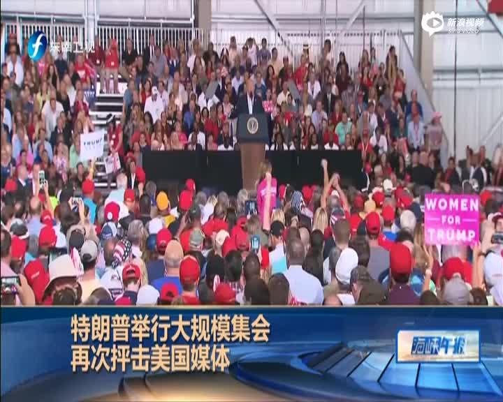 特朗普举行大规模集会 抨击美国媒体对民众撒谎