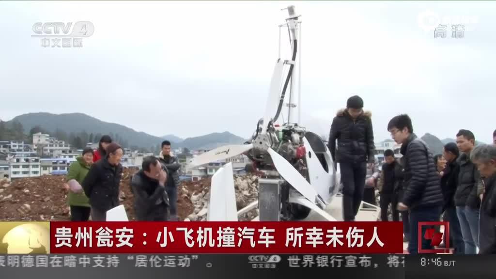 小飞机降落失败撞汽车 所幸无人受伤