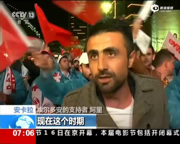 土耳其修宪公投:彻夜狂欢  修宪支持者庆祝胜利