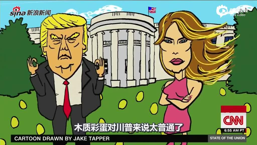中字:CNN短片《川普式复活节》
