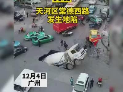 突发!#广州天河区棠德西路发生地陷#
