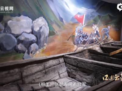 红色纪事·中央红军抢渡金沙江
