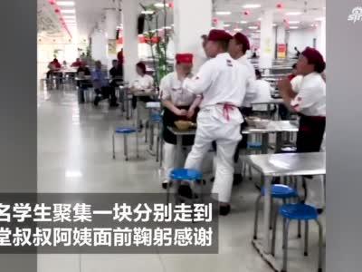 高三学生在学校吃完最后一餐后向餐厅员工鞠躬致谢