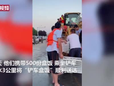 """""""雨衣妹妹""""组团涉水3公里 给河南救灾人员送盒饭"""