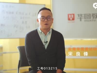 华图教育 彩云公考