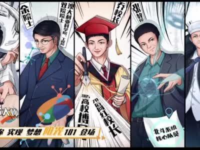 阳光学院发布首部漫画版宣传片燃情上演