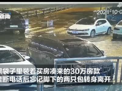 郑州男子深夜喝完酒后打电话 把30万现金遗失在路边
