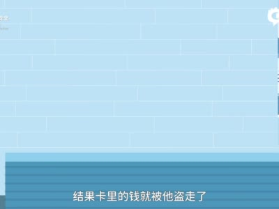 《大话西游之网安动漫》电信日篇